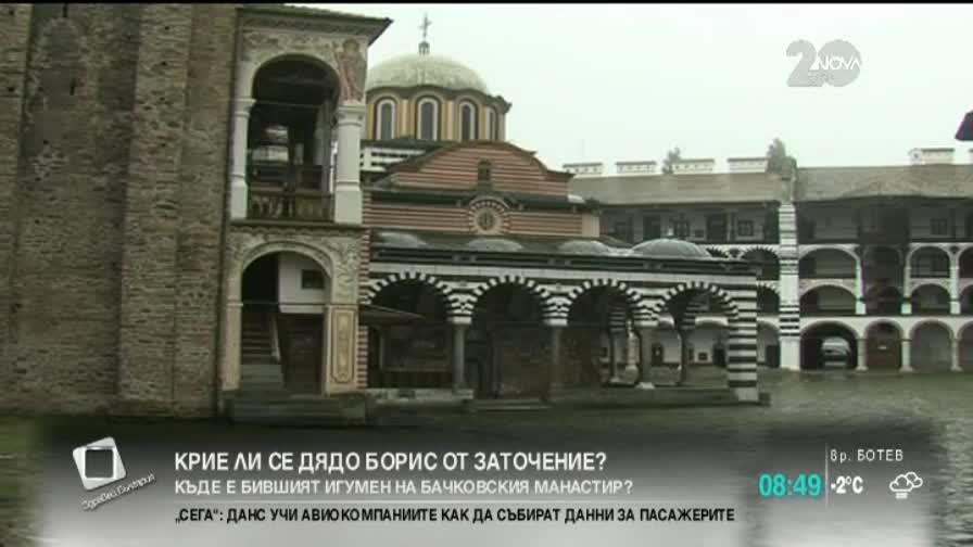Бившият игумен на Бачковския манастир обявен за издирване