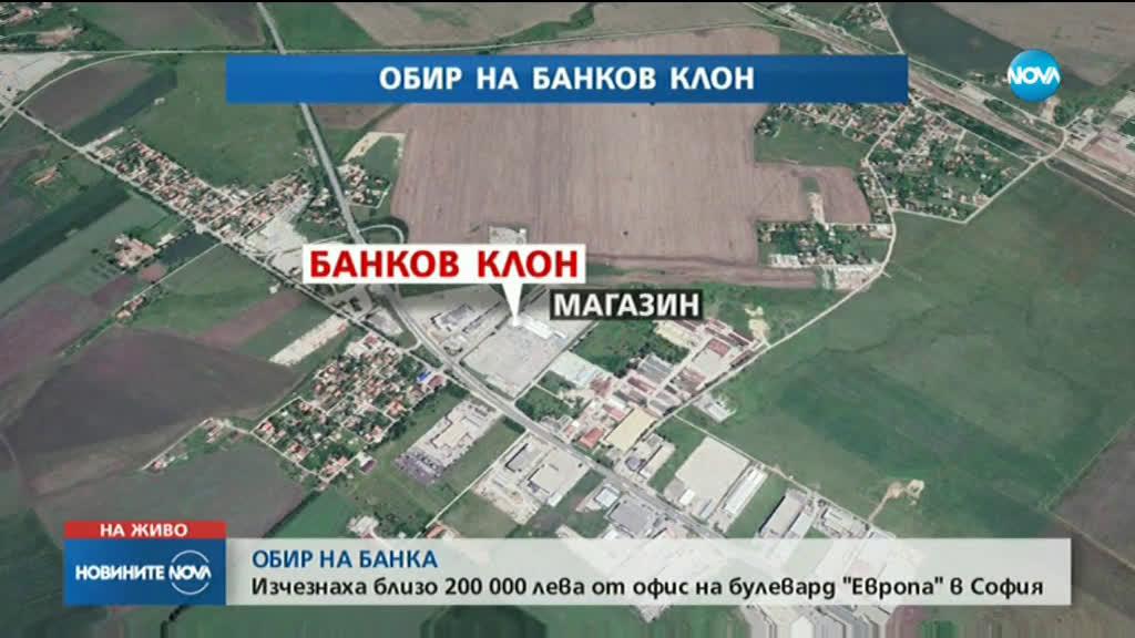 Откраднаха голяма сума пари от клон на банка в София