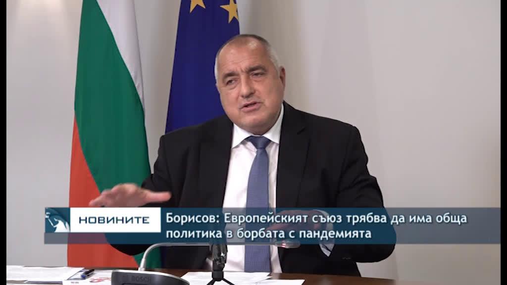Борисов: Европейският съюз трябва да има обща политика в борбата с пандемията