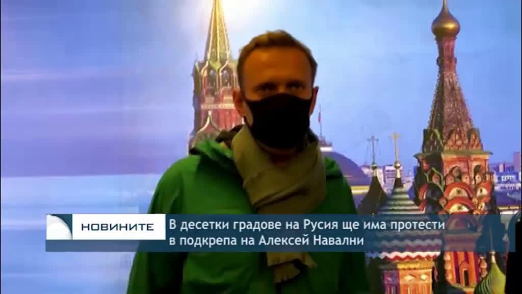 В десетки градове на Русия ще има протести в подкрепа на Алексей Навални