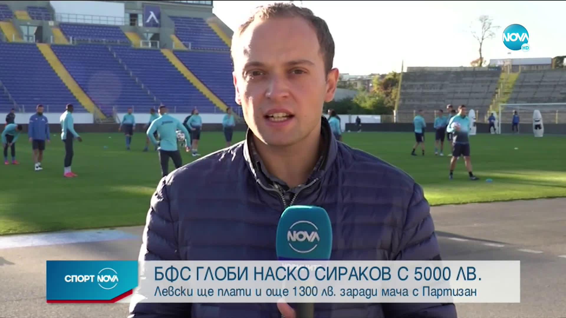 Наско Сираков отнесе солена глоба заради обида, Левски също не бе подминат