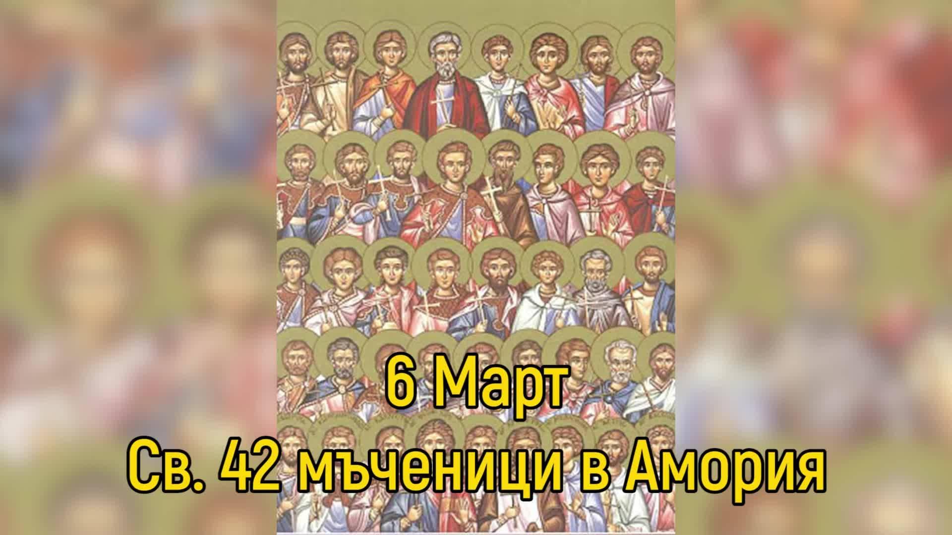 6 Март - Св. 42 мъченици в Амория