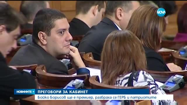 ГЕРБ и Патриотите се разбраха: Борисов ще е премиер