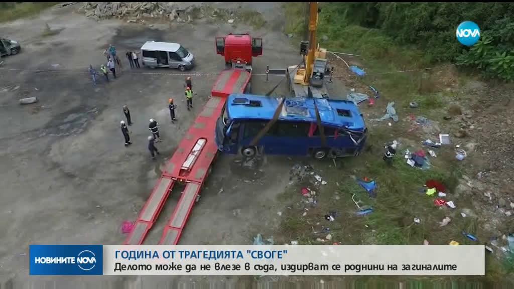 Паметна плоча за жертвите на автобусната катастрофа край Своге