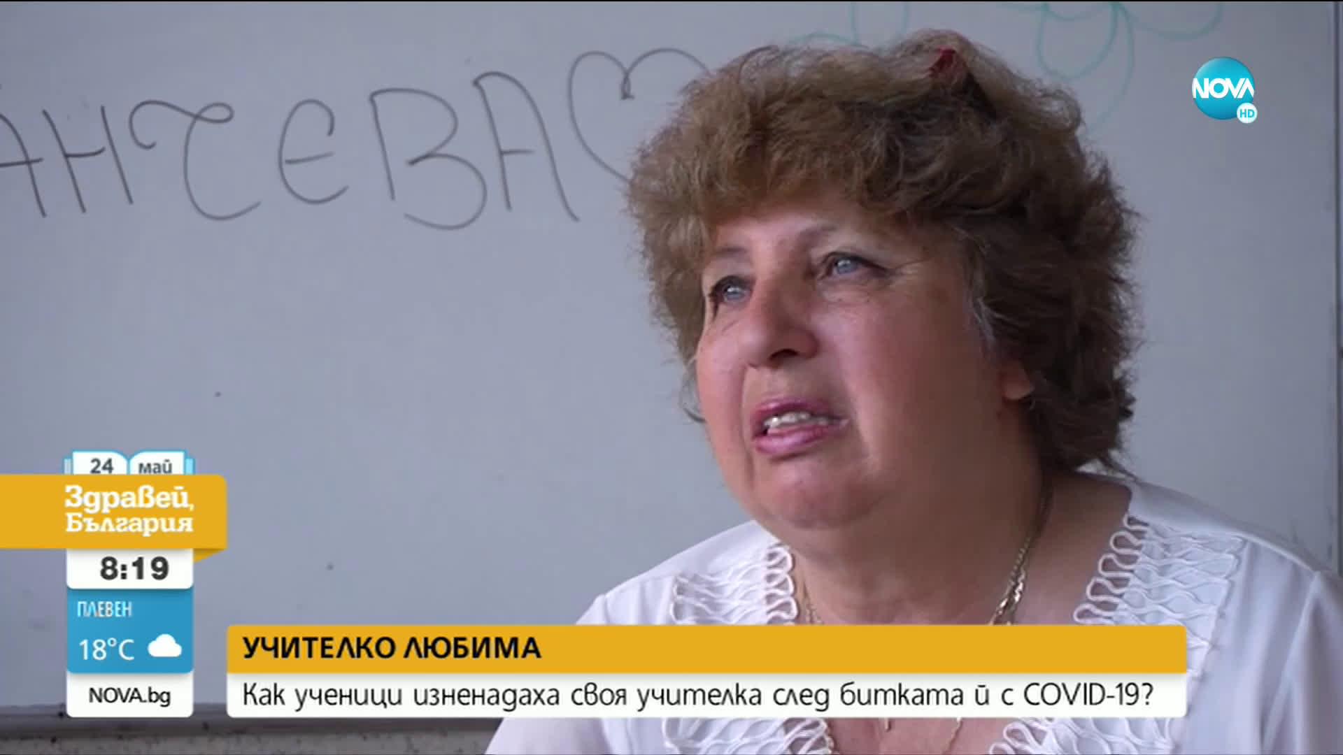 Ученици изненадаха своя учителка след битката ѝ с COVID-19