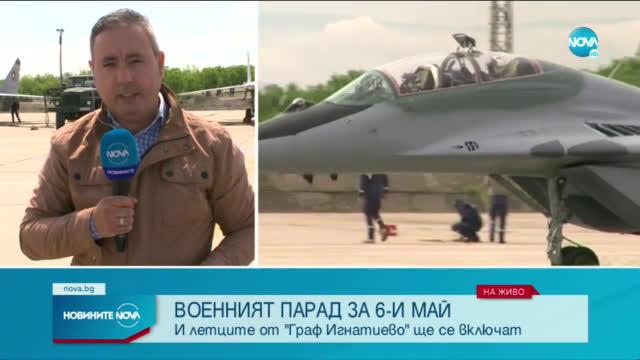 Армията започна подготовката за отбелязването на 6 май