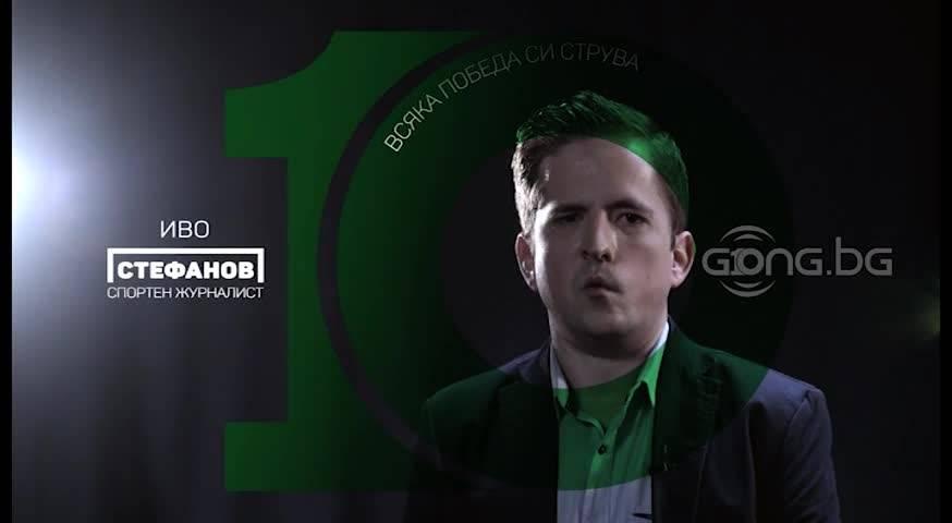 Иво Стефанов: В Gong.bg всеки може да намери всичко актуално за спорта от различни гледни точки