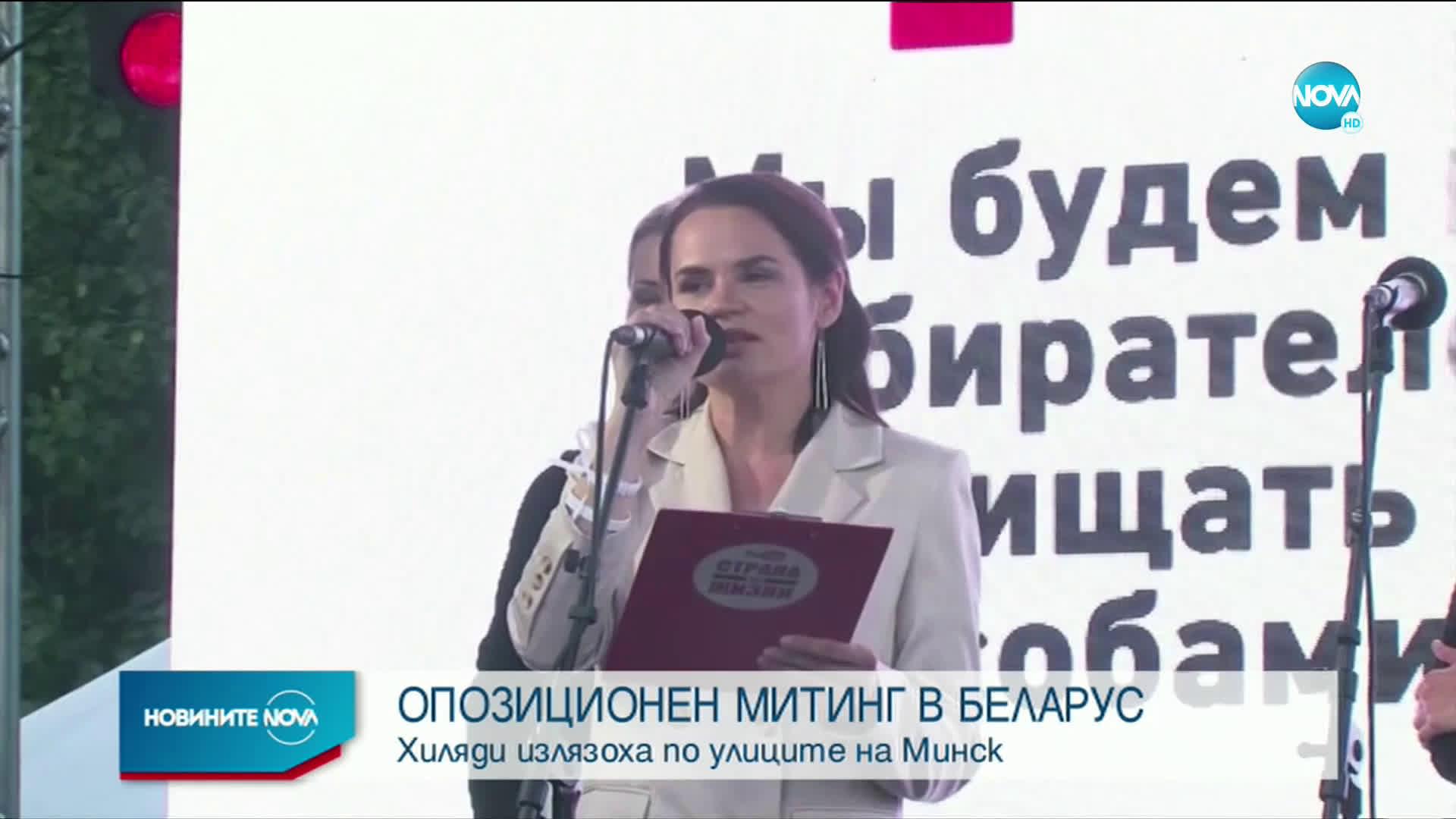 Хиляди излязоха на опозиционен митинг в Беларус
