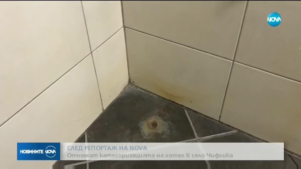 Сурови санкции за хотел, настанил семейство в мазе вместо стая