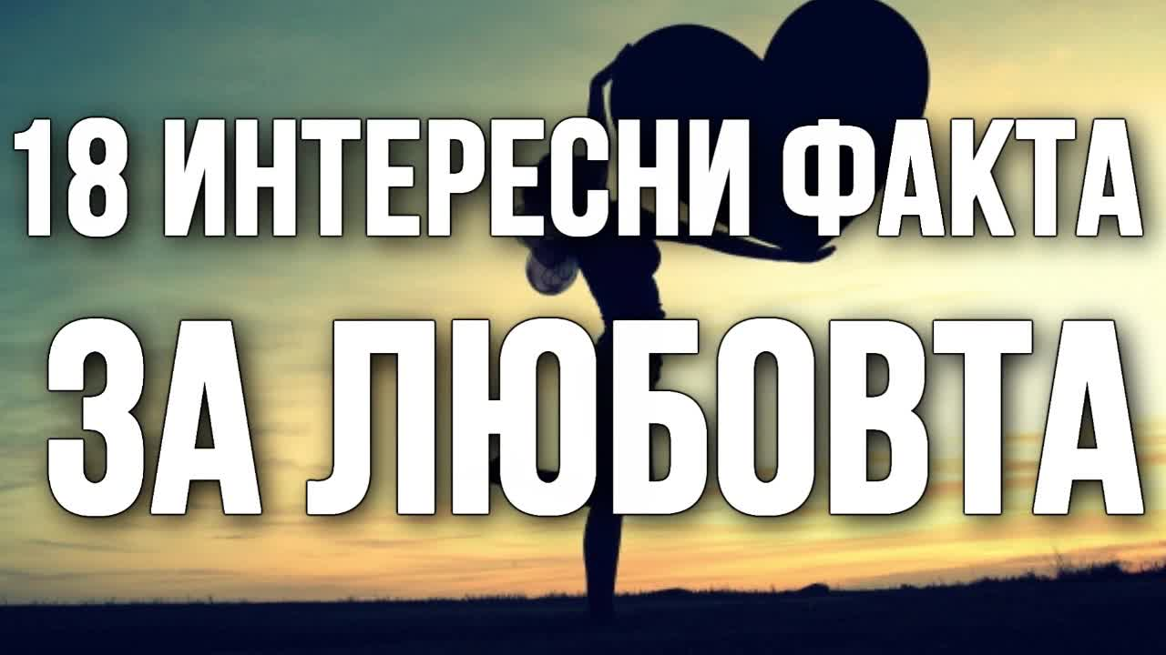 18 интересни факта за любовта