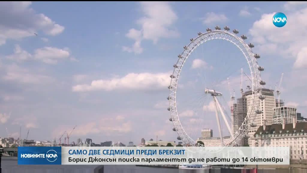 Кралицата потвърди спирането на работата на британския парламент