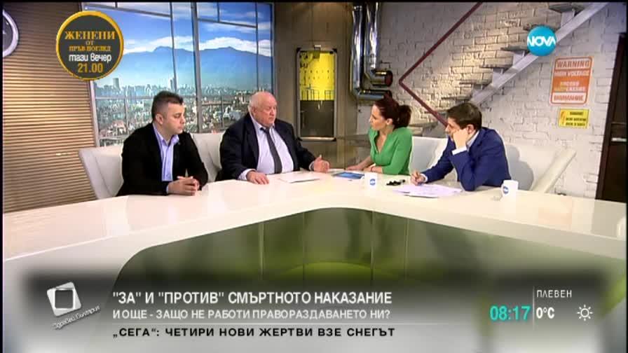Марковски: Никога няма да въведем смъртната присъда