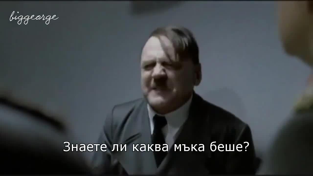 Как реагира Хитлер на новата песен на Гери - Никол - Готина и луда : D