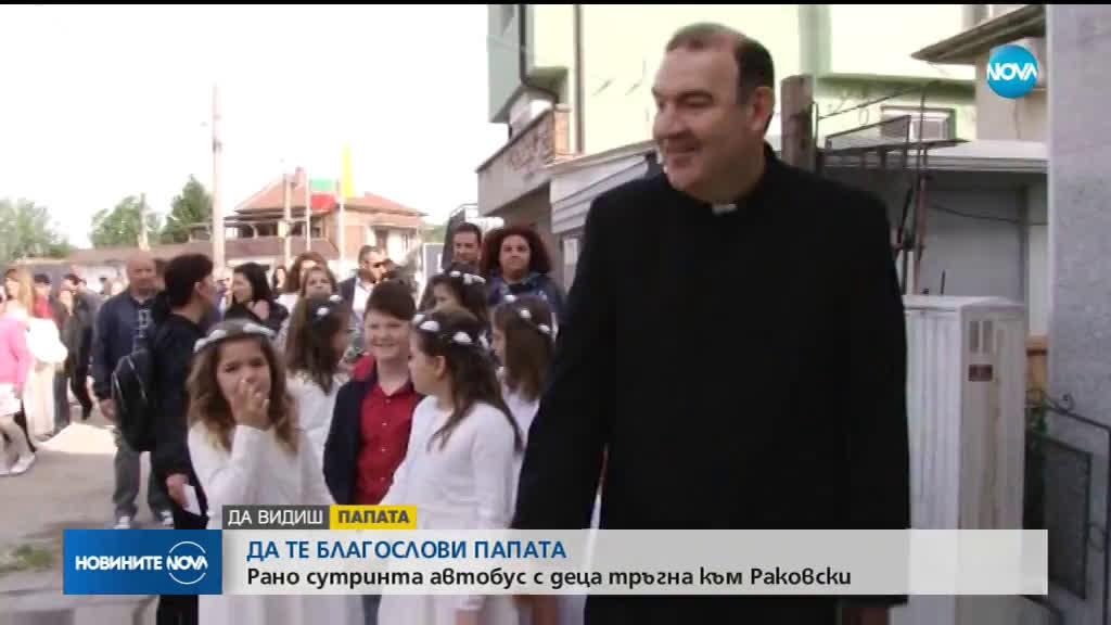 Децата от село Калояново преди първото причастие, дадено им от папата