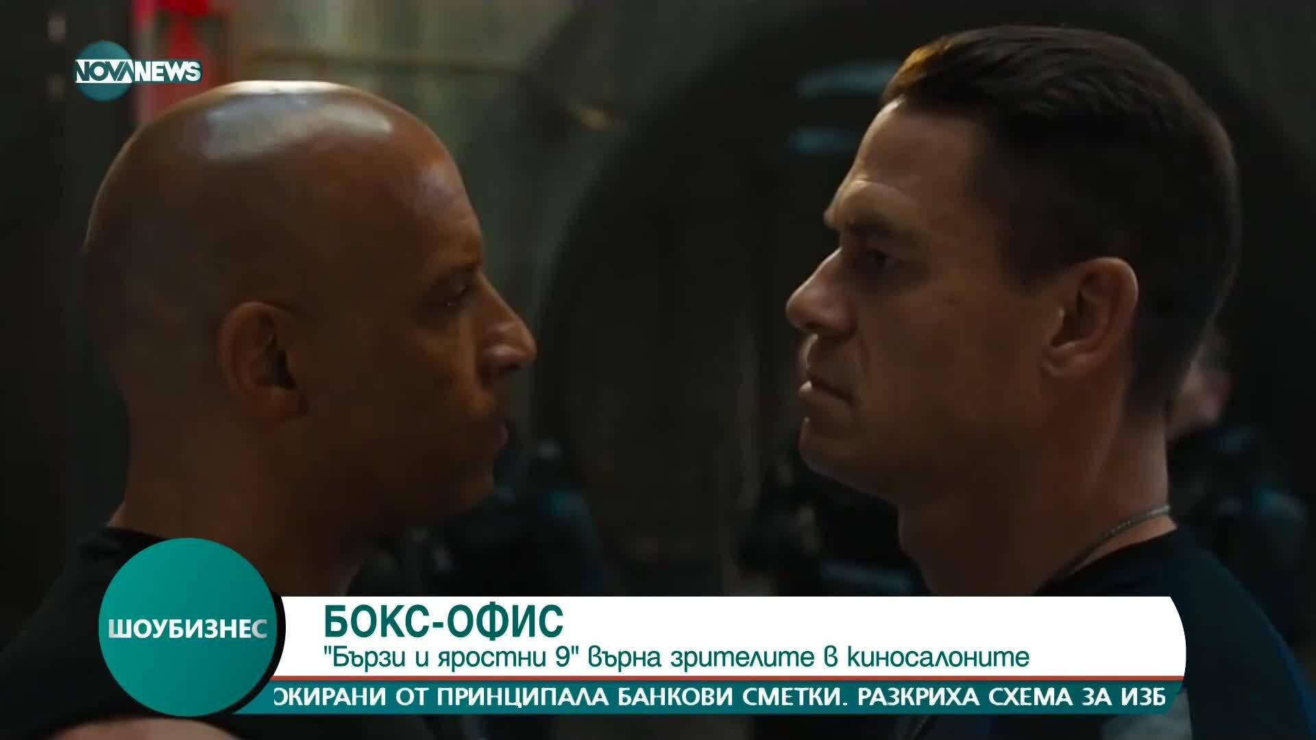 """""""Бързи и яростни 9"""" върна зрителите в киносалоните"""