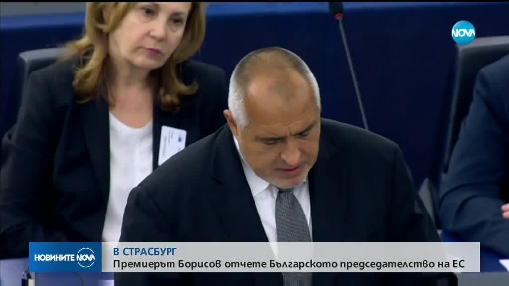Борисов пред ЕП: Показали сме, че сме лоялен партньор