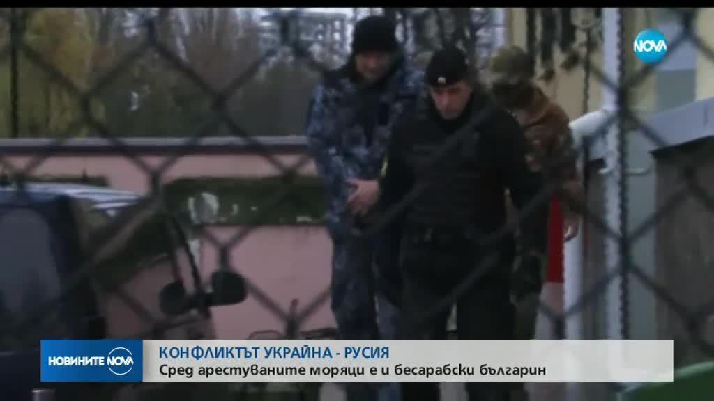 Бесарабски българин е сред арестуваните в Русия моряци