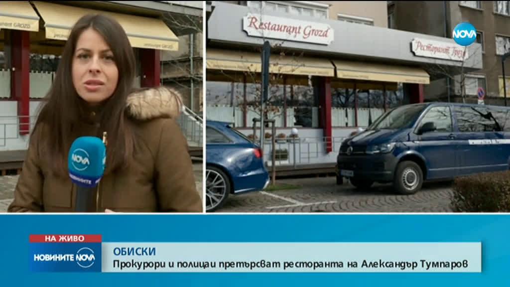 Акция в ресторант, собственост на Александър Тумпаров