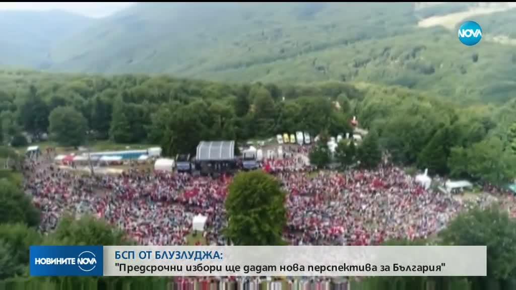 БСП ОТ БУЗЛУДЖА: Предсрочни избори ще дадат нова перспектива за България