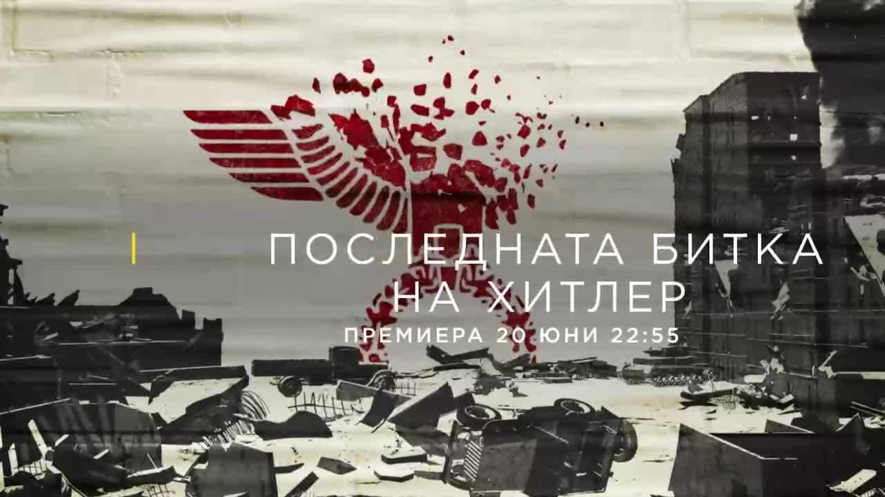 Последната битка на Хитлер - премиера 20ти юни от 22:55