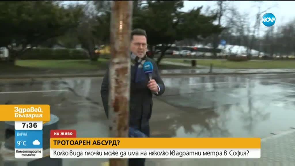 ТРОТОАРЕН АБСУРД: Колко вида плочки може да има на няколко квадратни метра в София?