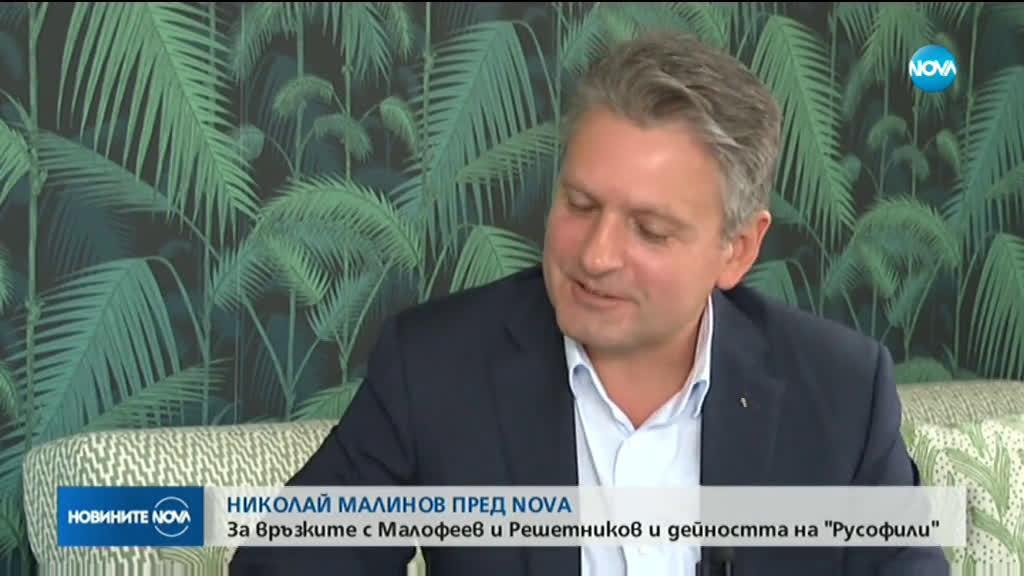 """НИКОЛАЙ МАЛИНОВ ПРЕД NOVА: За връзките с Малофеев и Решетников и дейността на """"Русофили\"""""""