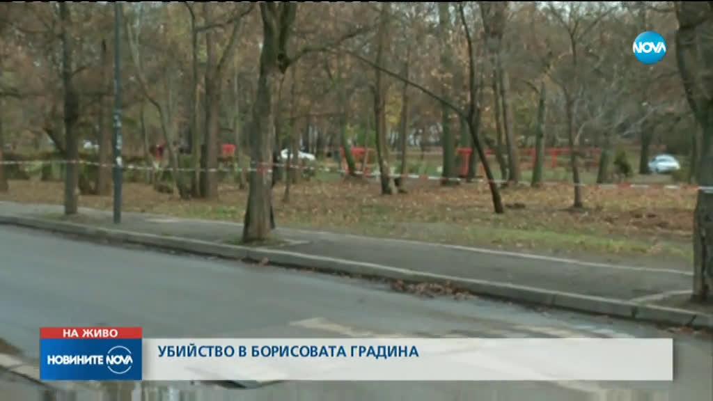 Мъж беше убит с нож в Борисовата градина