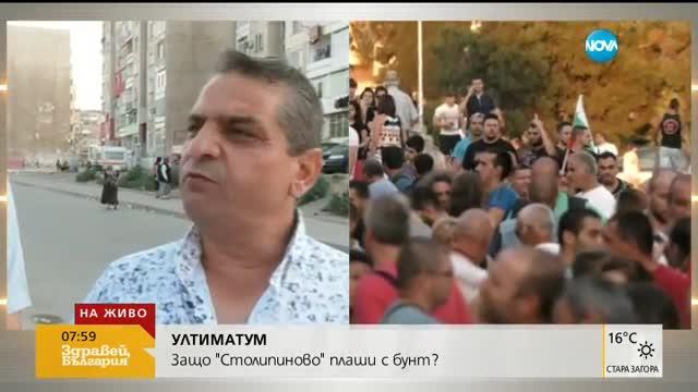 """Защо """"Столипиново"""" плаши с бунт?"""