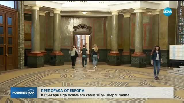 ПРЕПОРЪКА ОТ ЕВРОПА: В България да останат само 10 университета