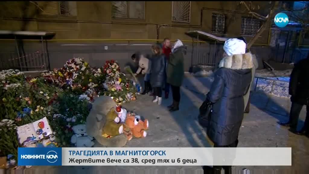 38 тела извадени изпод руините на блока, срутил се в Русия