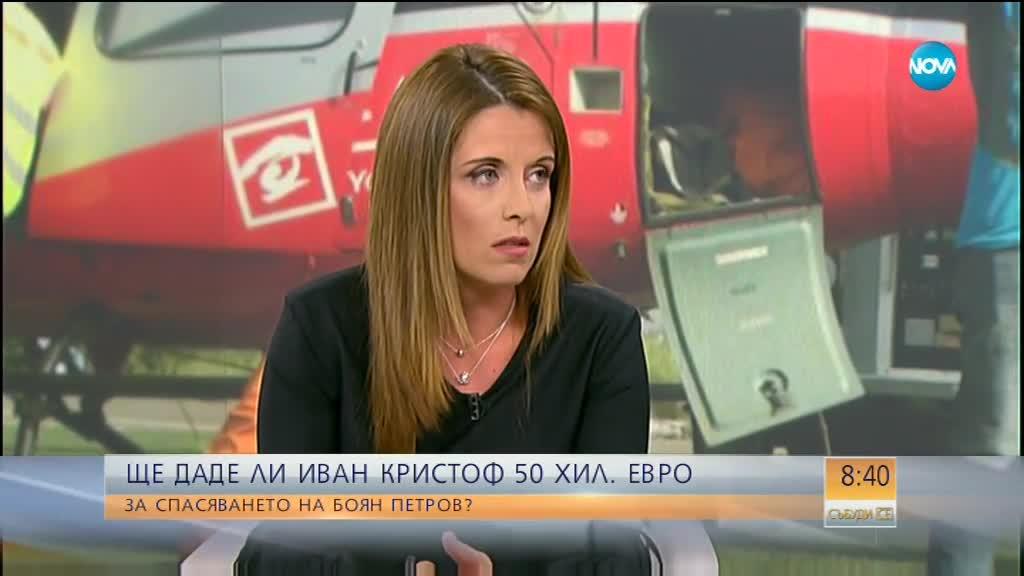 Ще даде ли Иван Кристоф 100 000 лв. за спасяването на Боян Петров?