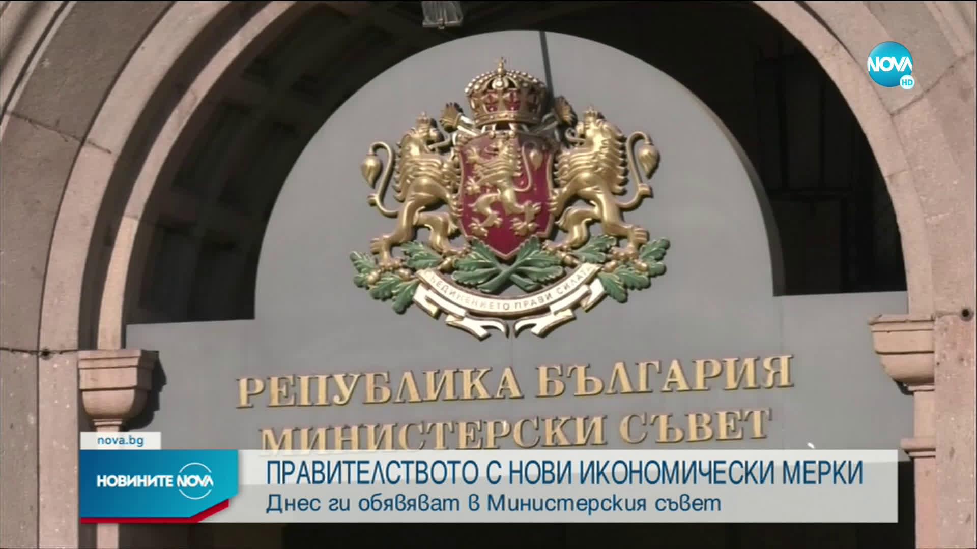 Правителството обявява нови икономически мерки