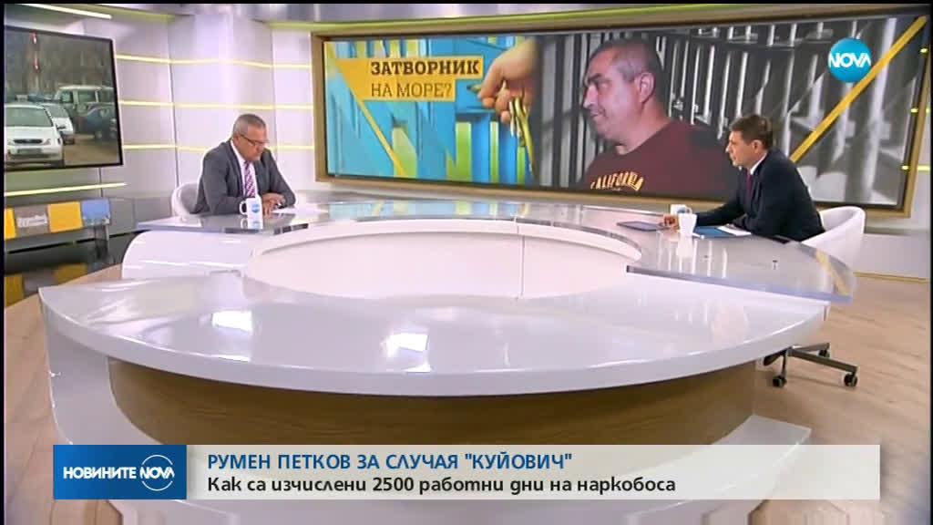 Румен Петков: Случаят с Куйович показва сериозен проблем с правилата в затворите