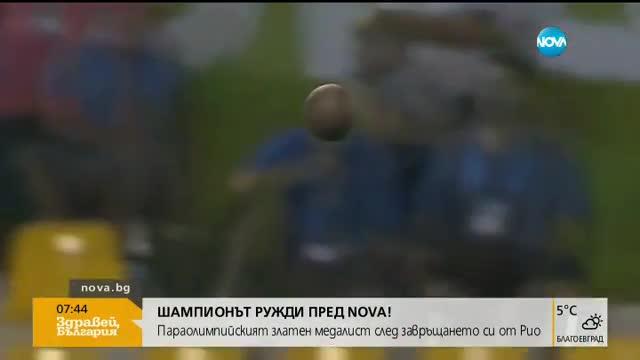 Шампионът Ружди посвети златния медал на семейството си - Здравей, България