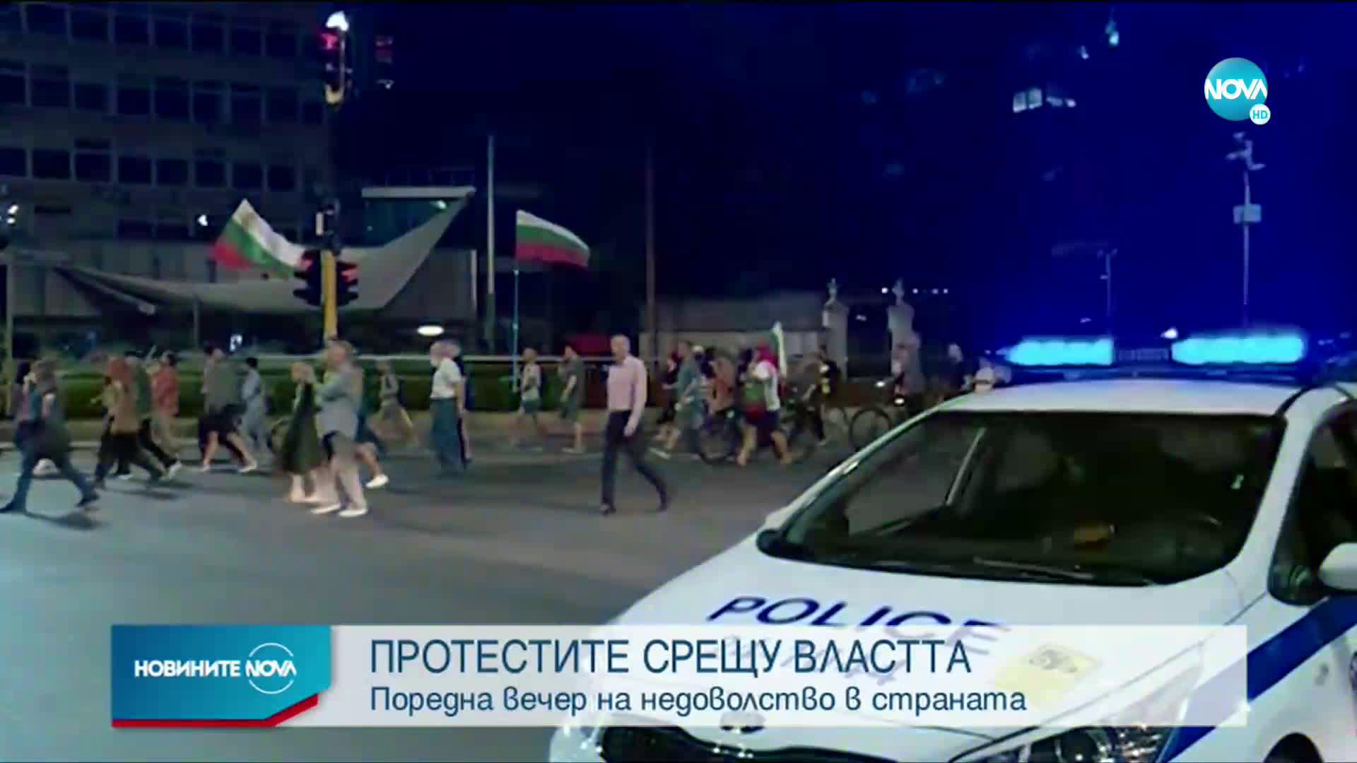 Как премина 69-ата вечер на протести в София?