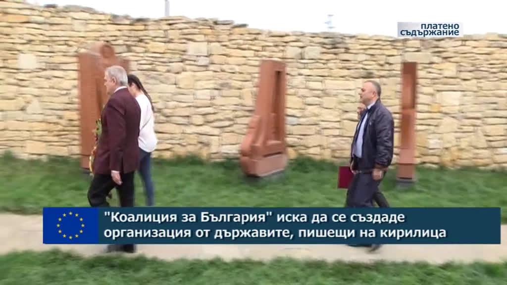 """""""Коалиция за България"""" иска да се създаде организация от държавите, пишещи на кирилица"""
