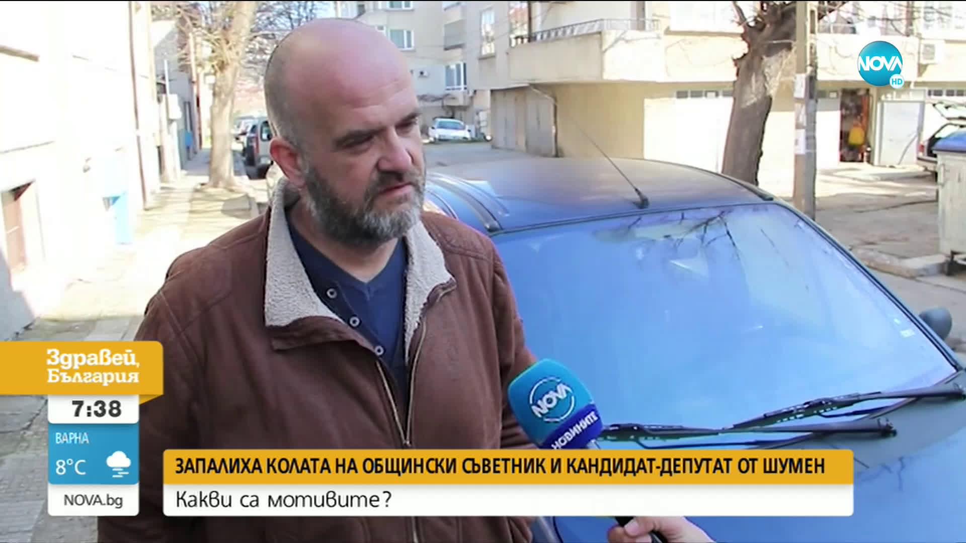 Запалиха колата на общински съветник в Шумен
