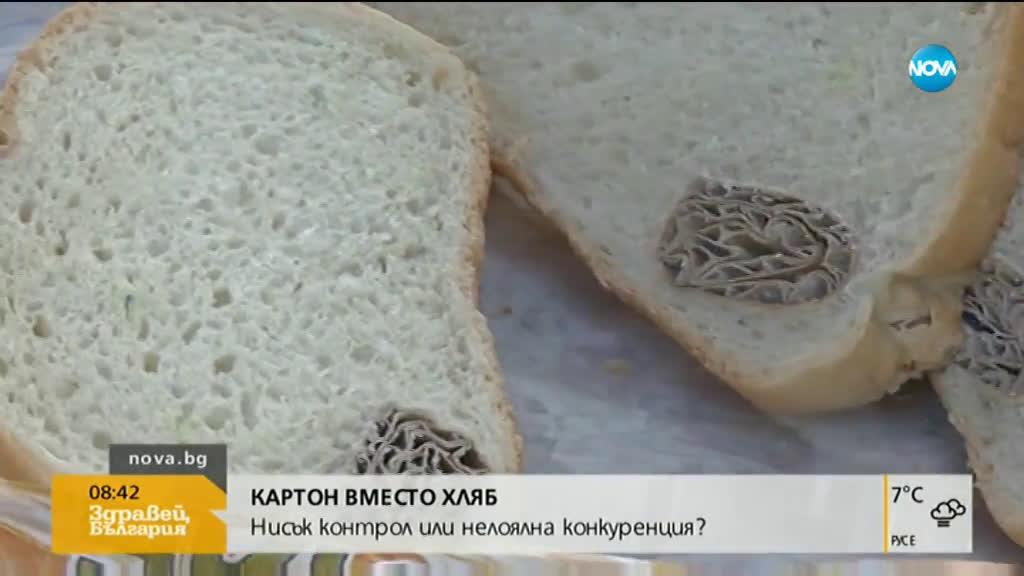 Габровец намери кашон в закупен хляб