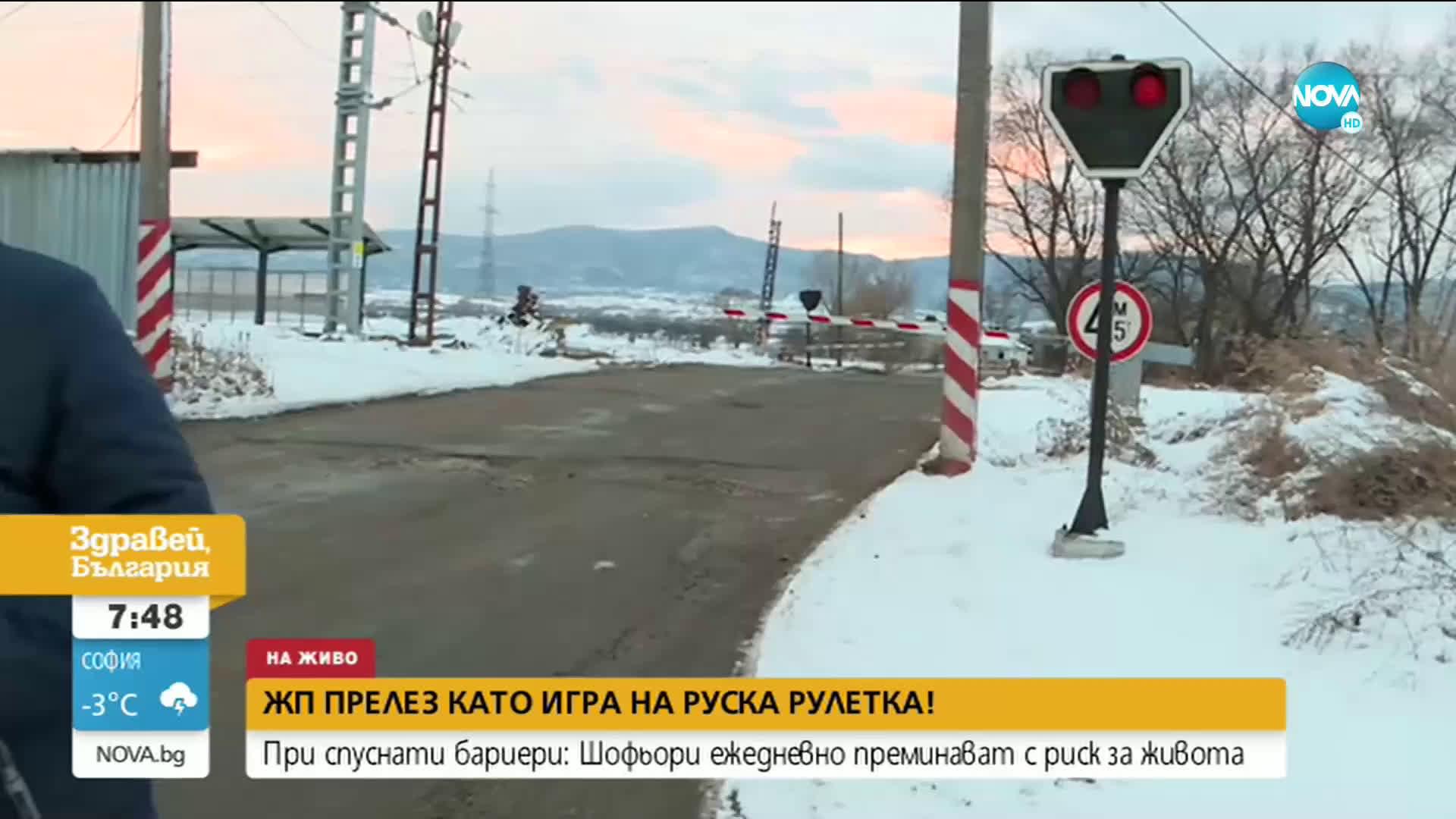 НА ЖП ПРЕЛЕЗ: Шофьор преминава при спуснати бариери на живо в ефир