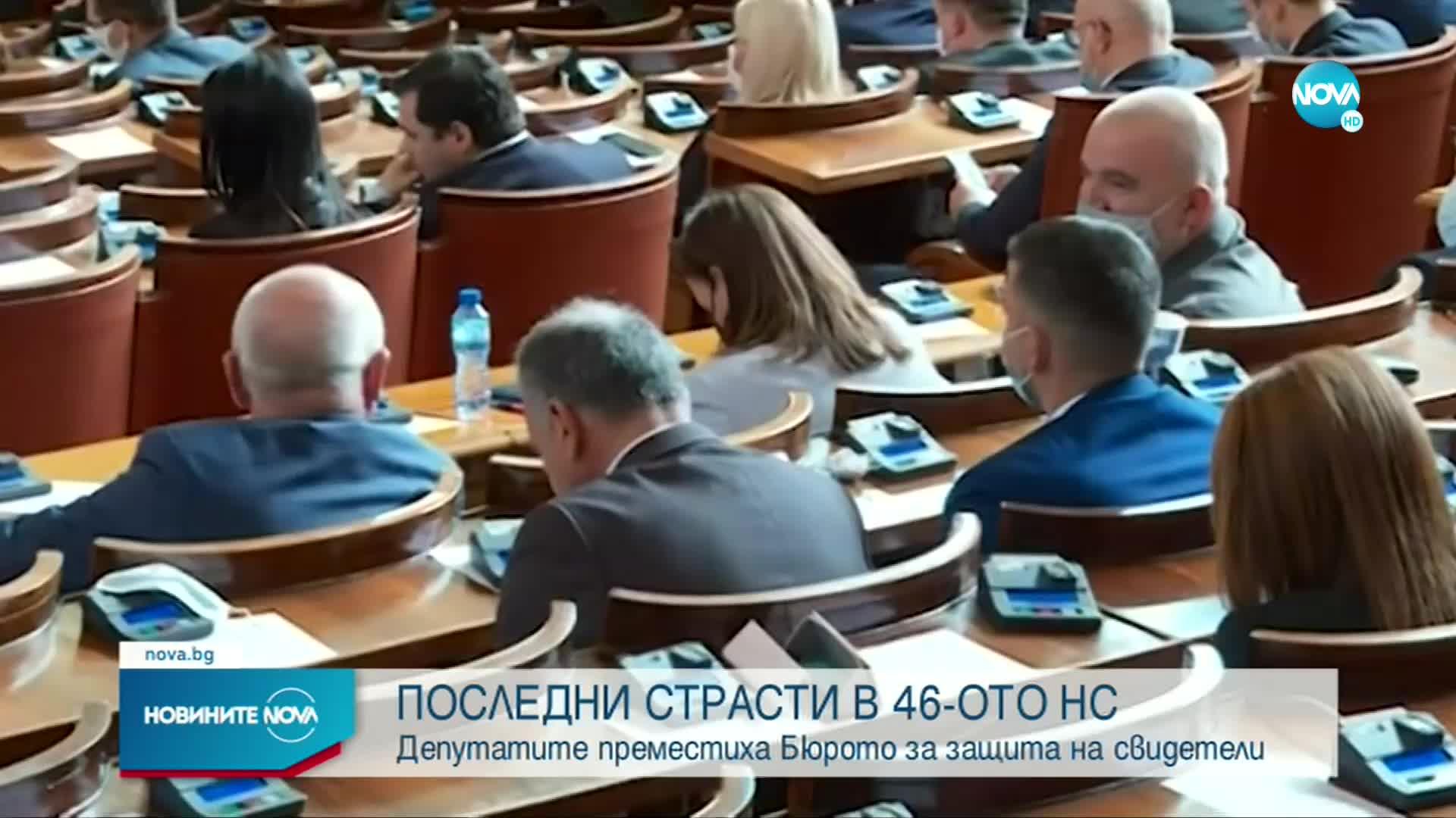 Депутатите се скараха заради преместването на Бюрото за защита