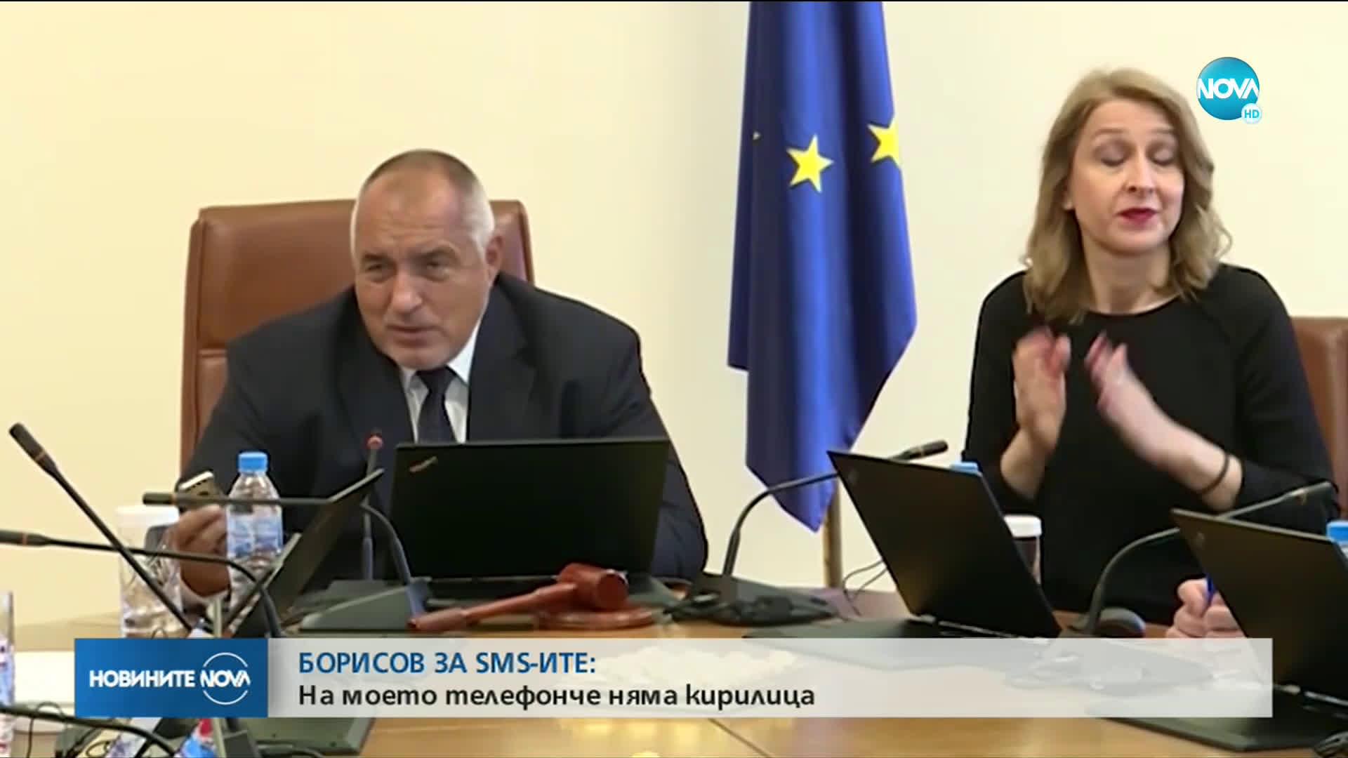 Борисов: Ако някой каже, че е получил sms от мен на кирилица, не е от мен