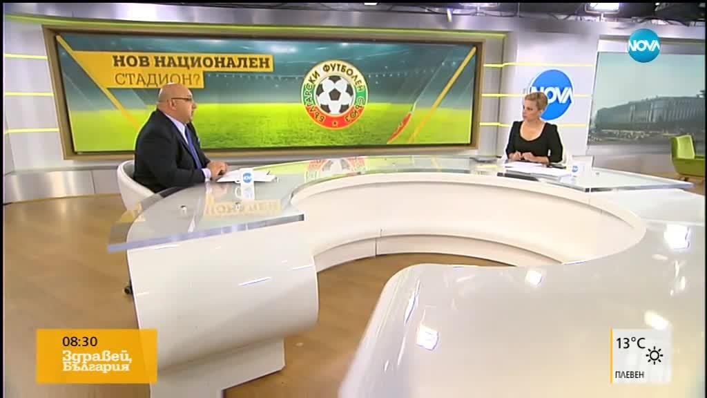 Кралев: Максимум за две години новият стадион може да бъде факт