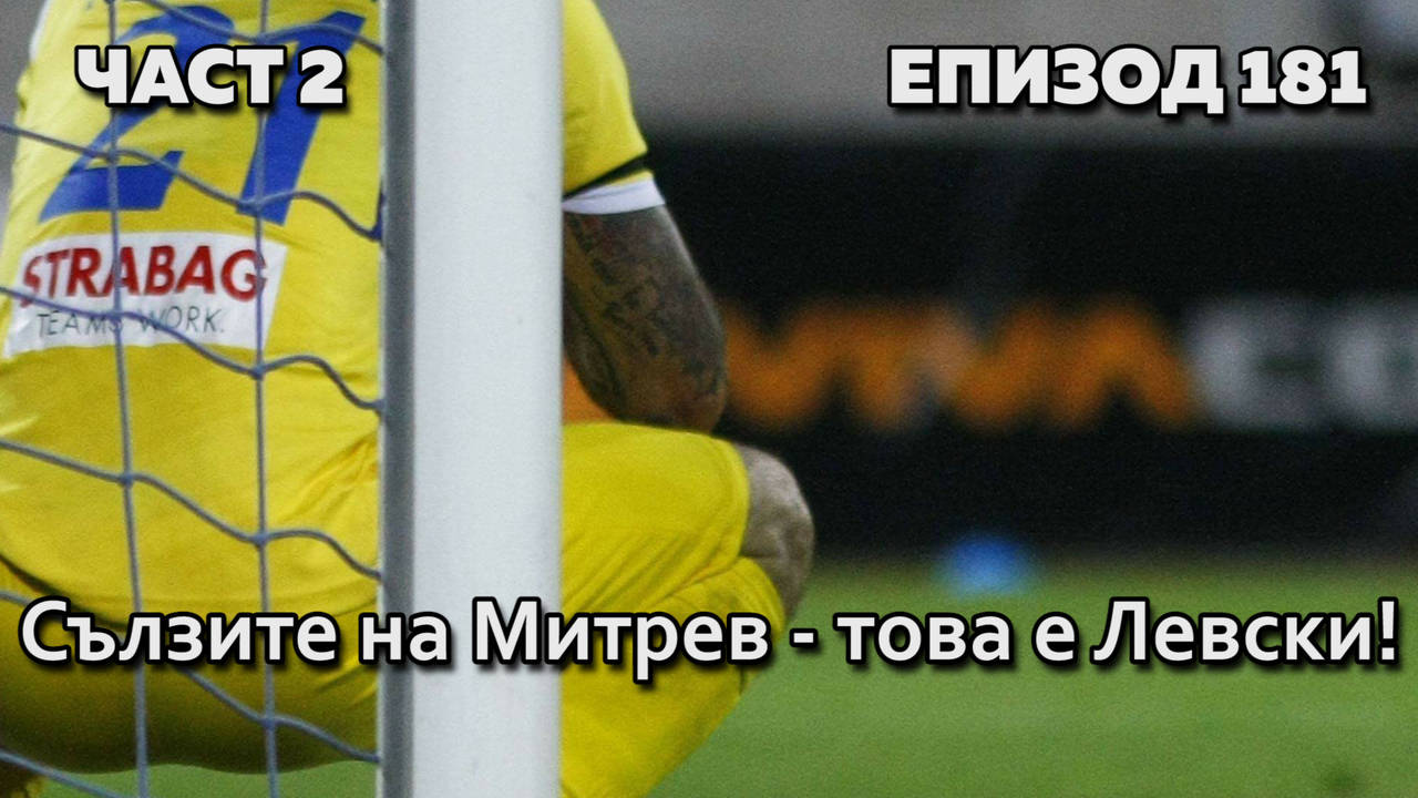 Сълзите на Митрев - това е Левски!