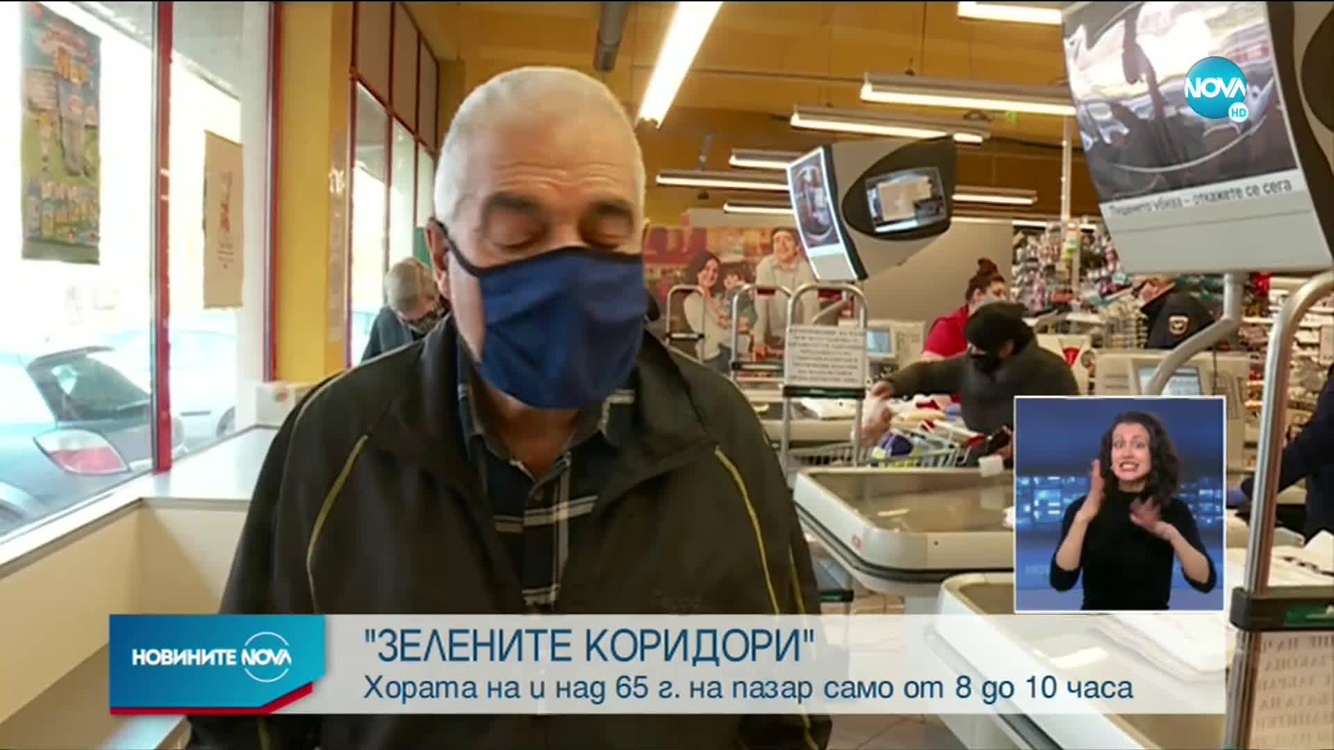 """Хаос заради заповедта за """"зелени коридори"""" за пенсионерите"""