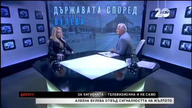 Безпощадната Албена Вулева и нейната поразяваща уста с поразяващи коментари - Дикoff (14.12.2014)