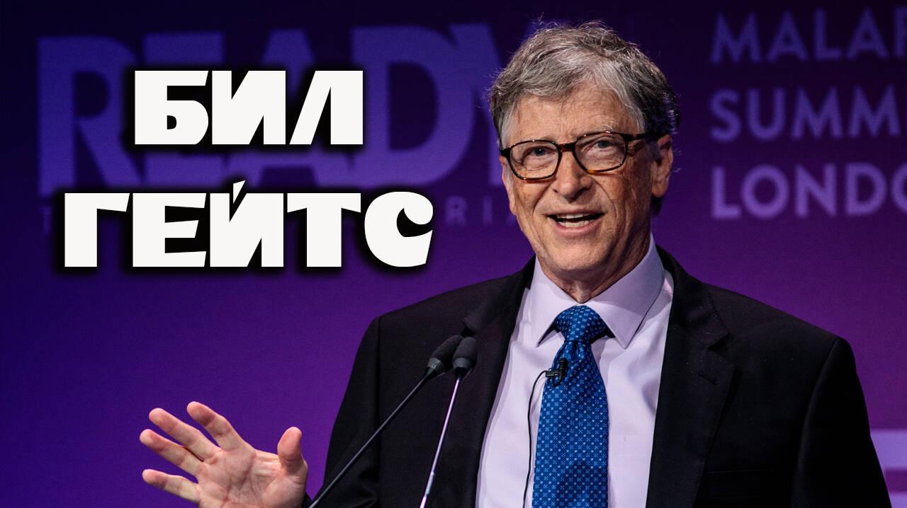 Бил Гейтс – винаги на върха