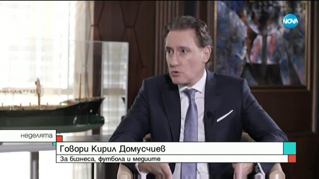 Кирил Домусчиев: 2019-а беше добра за българския бизнес