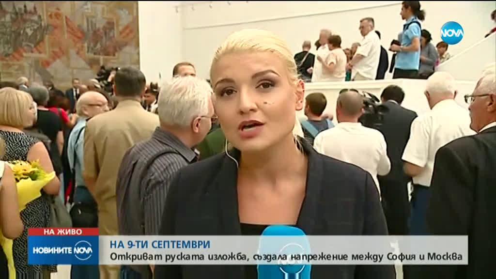 Откриват изложбата, която стана повод за напрежение между София и Москва