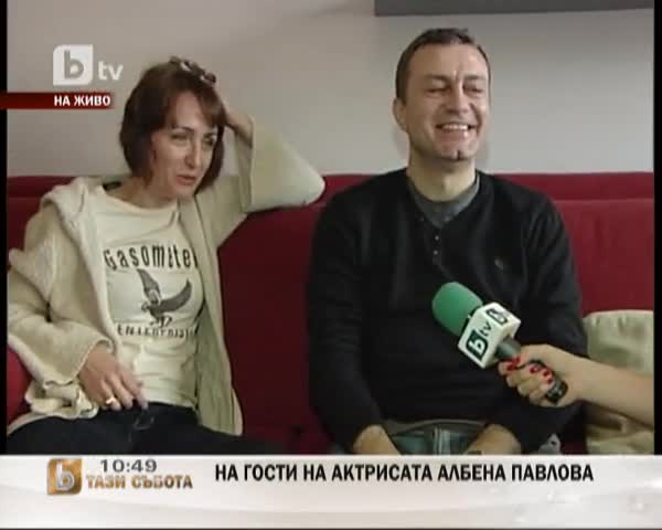 На гости на актрисата Албена Павлова