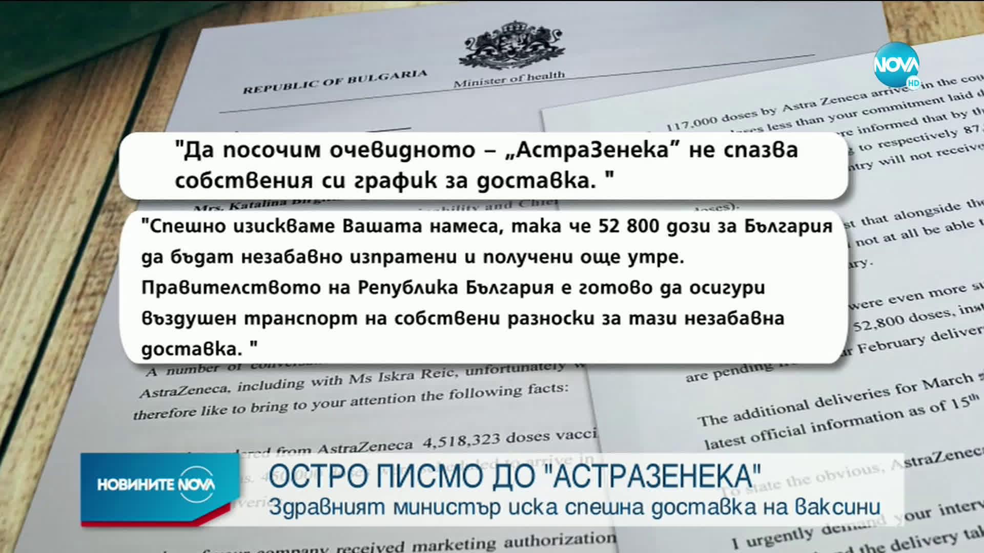 ЕКСКЛУЗИВНО: Българското здравно министерство с остра реакция срещу AstraZeneca